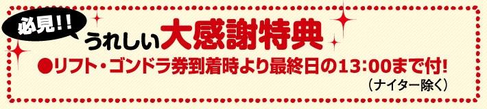 1名1室特集in白馬五竜&Hakuba47・<br>白馬サンバレーホテル特典画像