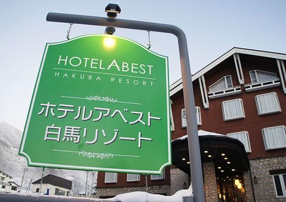 ラドおすすめ白馬五竜&47★ホテルアベスト白馬リゾートイメージ画像