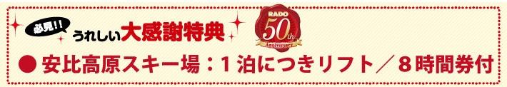 50周年スペシャル特集in安比高原特典画像