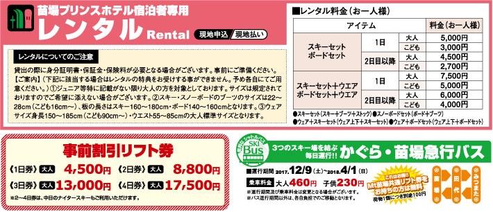 1名1室特集in苗場・かぐら<br>苗場プリンスホテル特典画像
