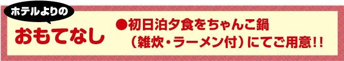 ★週末出発!大感謝セール★栂池リフト券付<br>ホテルニューベルニナ特典画像