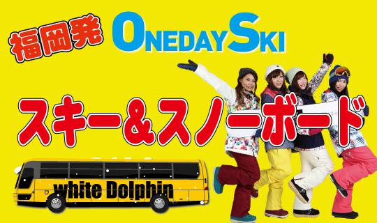 ONEDAYバススキー