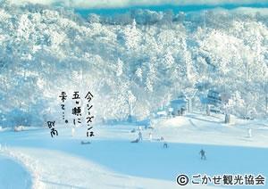 TM☆五ヶ瀬ハイランドスキー場特典画像
