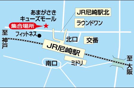 【信州】尼崎集合場所(有料300円)