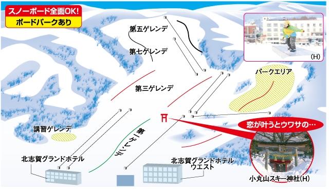 北志賀小丸山スキー場(関東発着)ゲレンデマップ