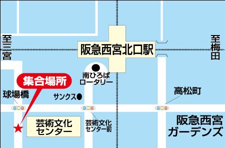 【信州】西宮集合場所(有料400円)
