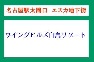 【朝発】名古屋駅太閤口集合場所(ウィングヒルズ)
