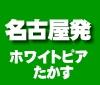 ホワイトピアたかす(名古屋発)
