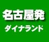 ダイナランド(名古屋発)