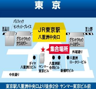 【夜発】東京集合場所