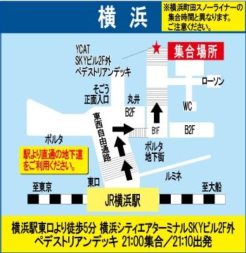 【夜発】横浜集合場所