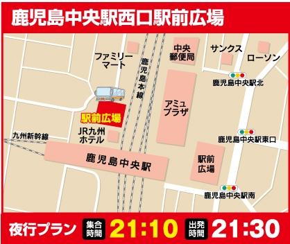 鹿児島中央駅西口駅前広場