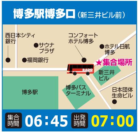 【朝発】博多駅博多口