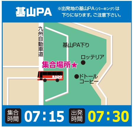 【朝発】基山PA