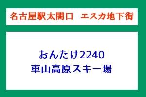 【朝発】名古屋駅太閤口集合場所(おんたけ2240)