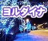 関西発ダイナランド