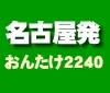 おんたけ2240(名古屋発)
