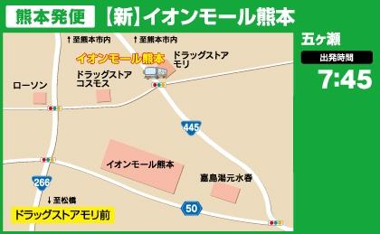 イオンモール熊本