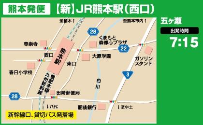 JR熊本駅西口