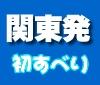 関東発、続々商品アップ中!