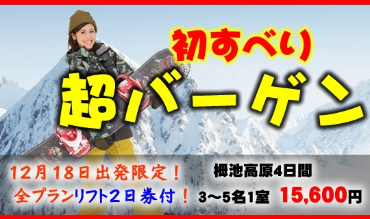 12月18日出発限定『超~バーゲン』栂池高原・八方尾根・五竜&Hakuba47