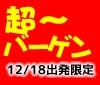 初すべり!12/18限定出発で『超~バーゲン』