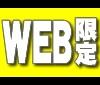 WEB限定スーパーイベント!