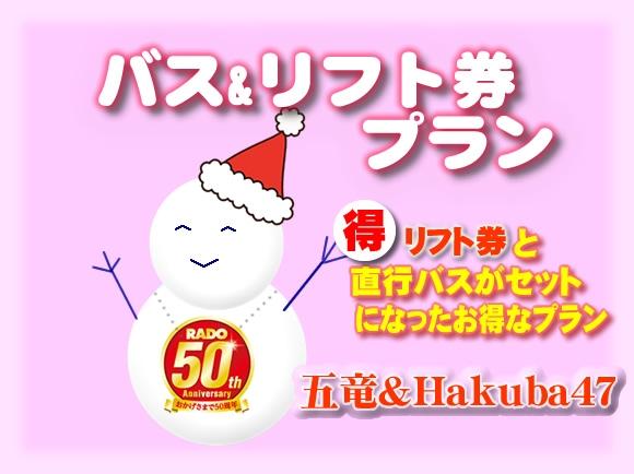 五竜/リフト券付+直行バス(両夜行)プラン