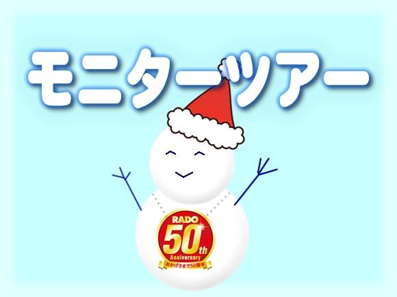 五竜&Hakuba47日帰り(0泊3日)モニターツアー