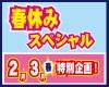 春休みSP企画♪2月・3月スペシャル