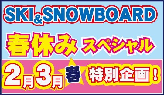 春休みSP 2・3月スペシャル企画
