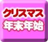 12/18迄!!!クリスマス年末年始SALE♥