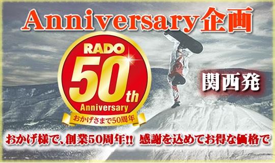 50周年記念企画!