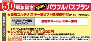 WEB限定『ホテルグリーンプラザ白馬』【RADO 50周年〜訳あり〜企画・Part2】特典画像