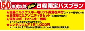 WEB限定『ホテルグリーンプラザ白馬』【RADO 50周年〜訳あり〜企画・Part1】特典画像