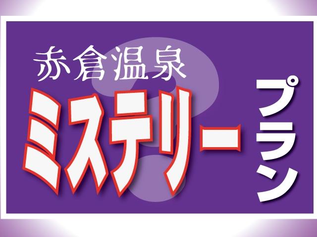 WEB限定!ミステリーツアー★赤倉温泉リフト券付特典画像