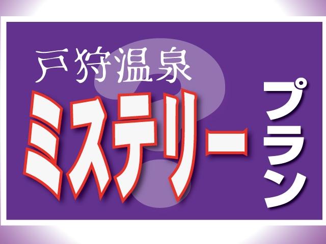 WEB限定!ミステリーツアー★戸狩温泉リフト券付