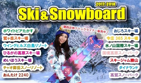 関西近郊スキーツアー販売中!