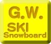 G.W.企画!スキー&スノーボード