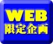 WEB限定企画!プラン追加♪【要チェック】!