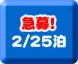 2月25日宿泊『プチホテルバースティック』
