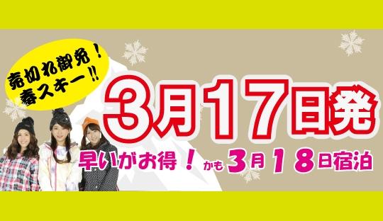 3月17日発限定特集!