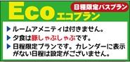 【エコプラン】オーバーグルグル 五竜&47リフト券付特典画像
