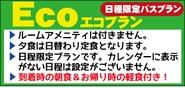 【エコプラン】白馬サンバレーホテル 五竜&47リフト券付特典画像