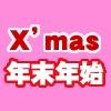 WEB限定特別価格!!!クリスマス年末年始SALE♥