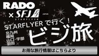 北九州・福岡・東京(羽田)・山口宇部 スターフライヤーで快適な空の旅を