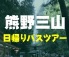 世界遺産・熊野三山