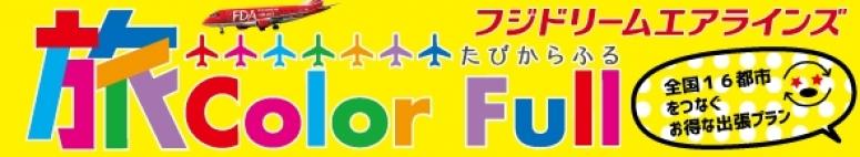旅Color Full