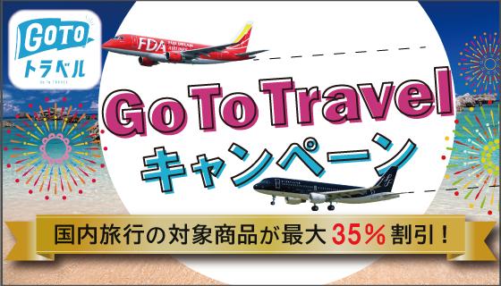ラド観光のGoToトラベルキャンペーン特集 OPEN!