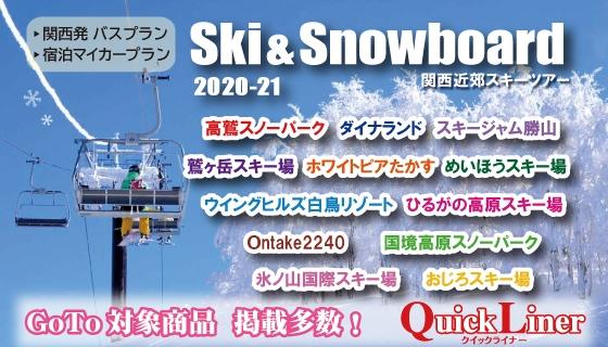 関西近郊スキー&スノーボードツアー!GoTo対象商品も多数掲載!